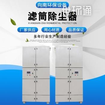 新型滤筒除尘器 单机脉冲滤筒除尘器工业环保设备空气焊烟除尘器