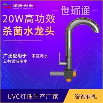 拓展深圳20WUVCled紫外线水净化家用公共用水厂家直供 杀菌水龙头
