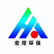 济南宏塔环保科技有限公司