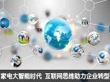 中国智能家居产业发展报告