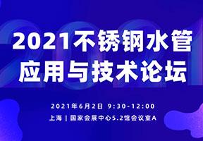 2021不锈钢管道应用与技术论坛
