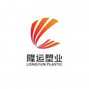 金华隆运塑业科技有限公司