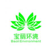 湖州宝丽环境技术有限公司
