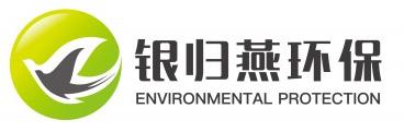 山东银归燕环保设备有限公司