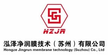 泓泽净润膜技术(苏州)有限公司