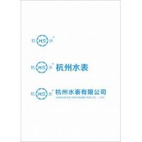 杭州水表有限公司