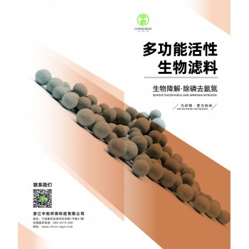 多功能活性生物滤料