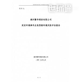 环境风险评估报告