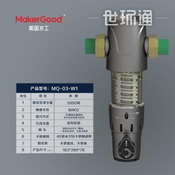 MQ-03-W1