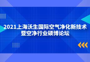 2021上海沃生国际空气净化新技术暨空净行业硕博论坛