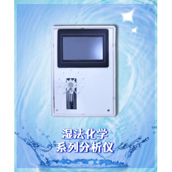 湿法化学系列分析仪