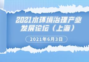 水环境治理产业发展论坛(上海)
