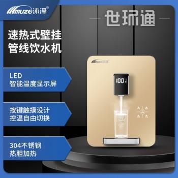 速热式壁挂管线饮水机