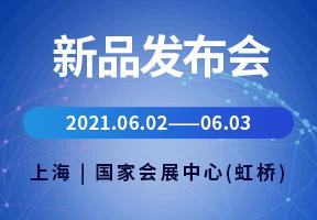 上海国际空气新风展新品发布会