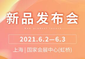 上海国际泵阀展新品发布会