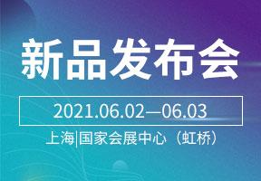 上海国际智慧环保展新品发布会
