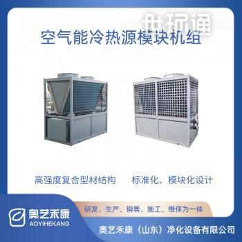 空气能冷热源模块机组