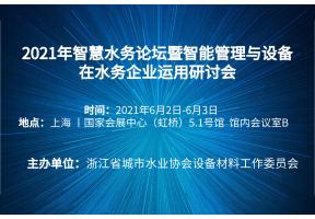 2021年智慧水务论坛暨智能管理与设备在水务企业运用研讨会(付费)