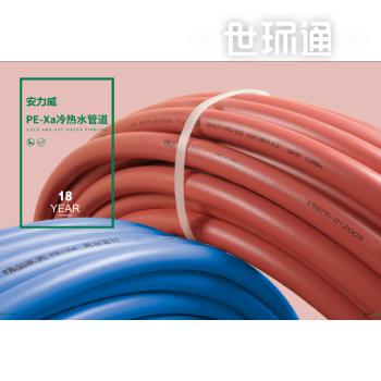 PE-Xa工程地暖管冷热上水管