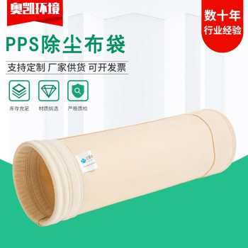 PPS针刺毡除尘布袋