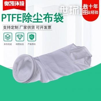 PTFE针刺毡覆膜滤袋