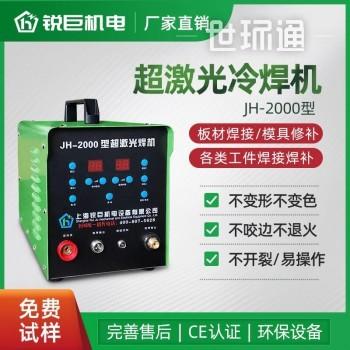 JH-2000超激光冷焊机