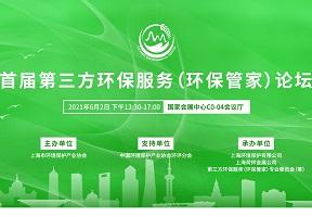 首届第三方环保服务(环保管家)论坛