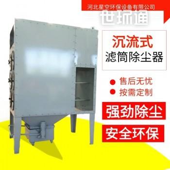 沉流滤筒除尘器滤筒除尘器单机脉冲反吹布袋等离子切割环保除尘器