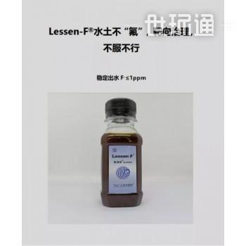 水处理药剂-除氟剂-氟清源