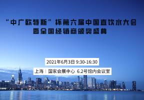 """""""中广欧特斯""""杯第六届中国直饮水大会暨全国经销商颁奖盛典"""