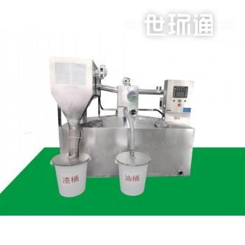 智能餐厨油水分离器 厨房隔油池 自动排渣 高效除油