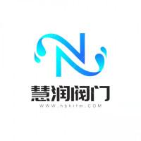 河北慧润阀门有限公司