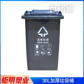 30L加厚垃圾桶