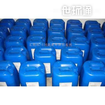 汇创HC-530阻垢剂