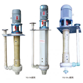 YU-1A系列耐腐耐磨液下泵