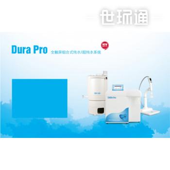 1.1. Dura Pro全触屏组合式超纯水系统