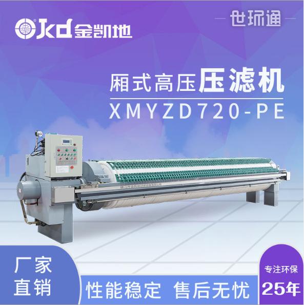 厂家直销厢式高压压滤机自动保压隔膜压滤机高效全自动污泥处理器