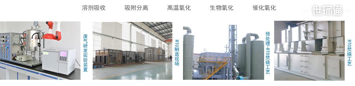 VOCS废气处理技术
