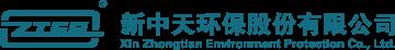 新中天环保股份有限公司