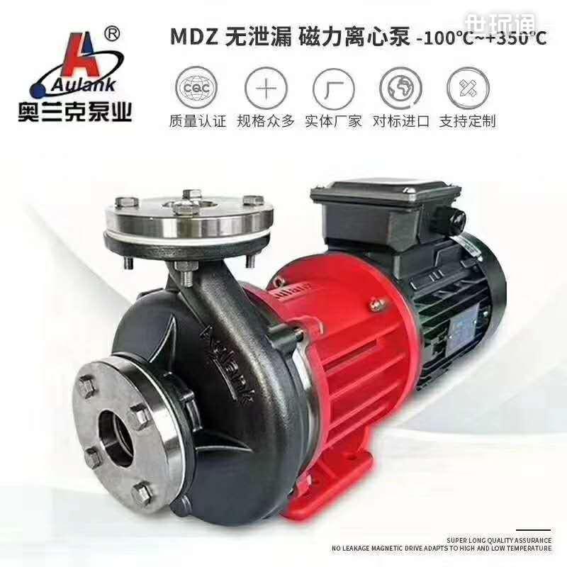 工业清洗磁力泵