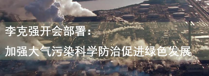 李克强开会部署:加强大气污染科学防治促进绿色<span class=