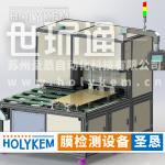 平板膜焊接质量检测设备