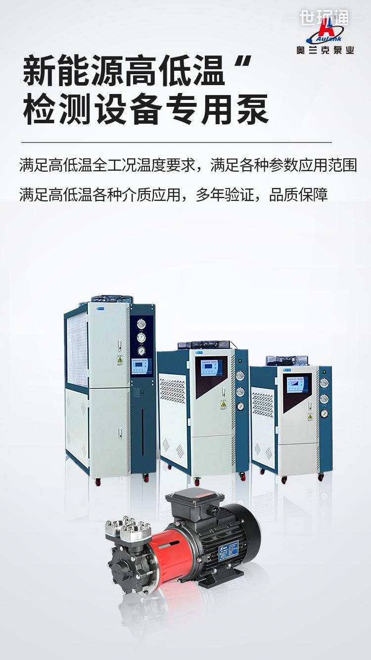 高低温仪器专用磁力泵