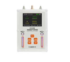 双通道空气采样器 第三方实验室检测机构应用