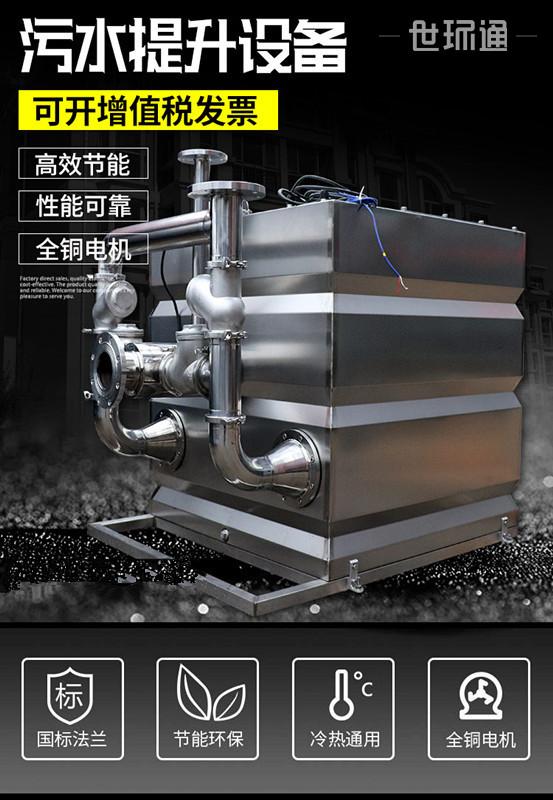 不锈钢家用别墅地下室全自动粉碎污水提升器装置污水提升泵卫生