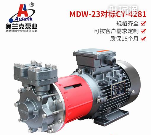 优质磁力泵可代替德国司倍克磁力泵