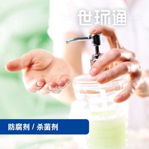 防腐剂&杀菌剂