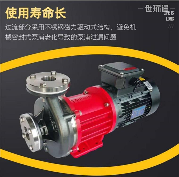 低温-100度 高温350度不锈钢磁力离心泵
