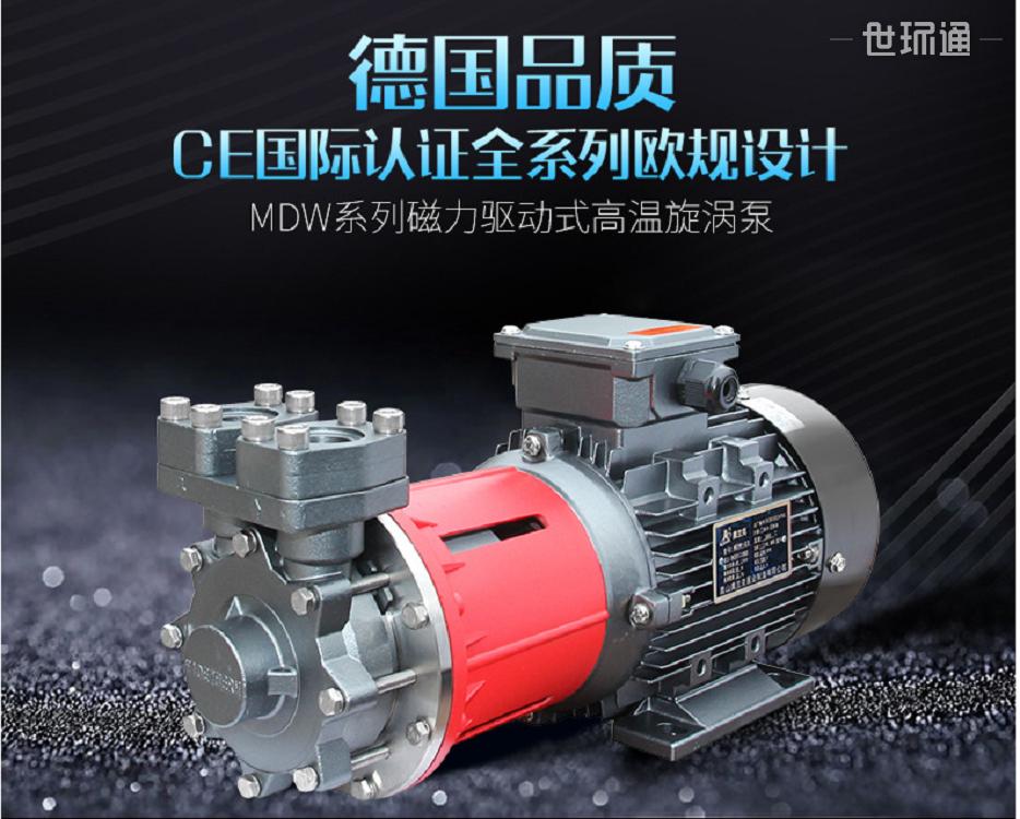 实验仪器专用磁力泵
