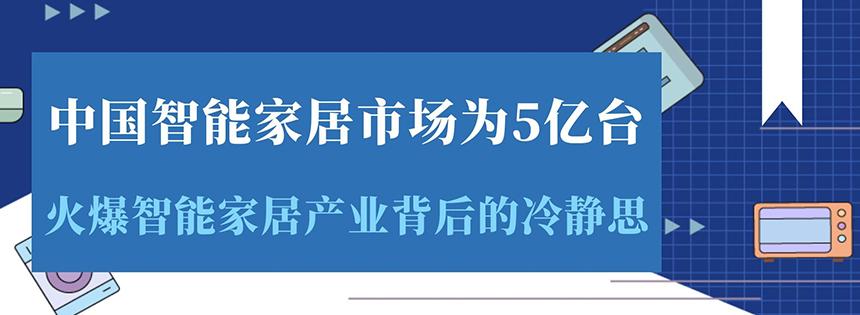 中国智能家居市场为5亿台 火爆智能家居产业背后的冷静思